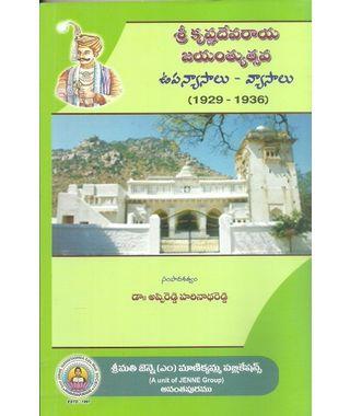 SriKrishnadevaraya Jayantyutsava Upanyasalu- Vyasalu