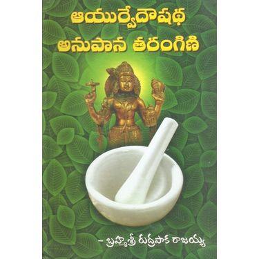 Ayurvedaowshadha Anupana Tarangini