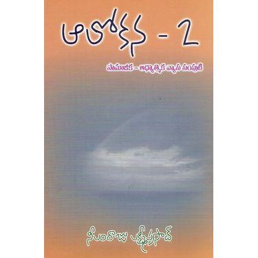 Alokana- 2