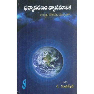 Dharmavaranam Vyasamalika