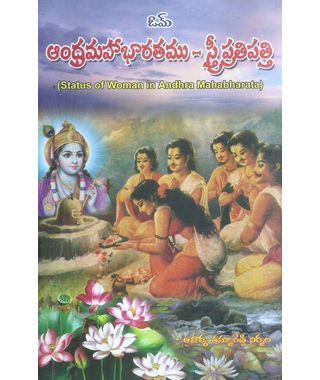 Andhramahabharathamu- Striprathipatti