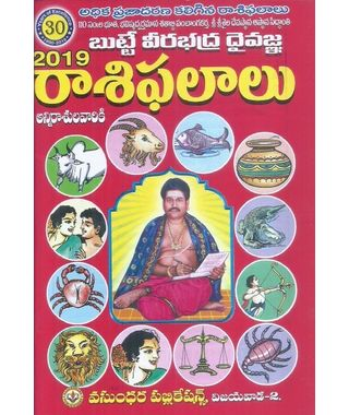 Rasiphalalu- 2019