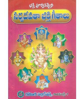 Bhakthi Purvakamaina Sarvadevatha Bhakthi Geethalu