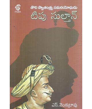 Tholi Svatantrya Samarayodhudu Tipu Sultan