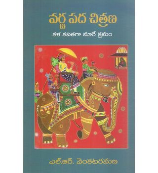 Varna Padha Chitrana