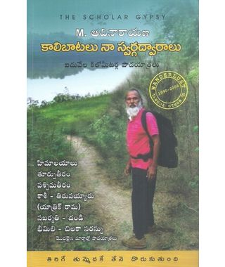 Kalibatalu Naa Swargadwaralu
