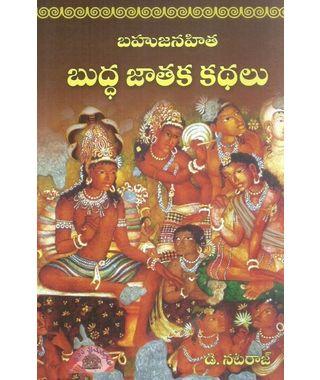 Buddha Jathaka Kadhalu