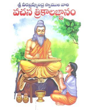 Sri Brahmendra Swamula Vari Vachana Trikalajnanam