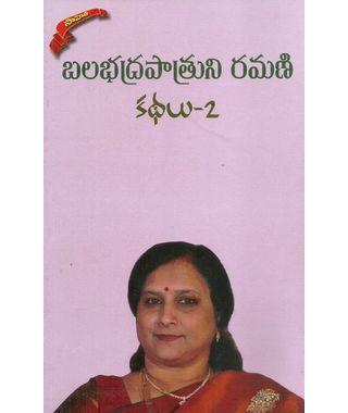 Balabadrapatruni Ramani Kadhalu 2