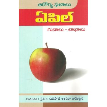 Arogya Phalalu (Bookset- 7)
