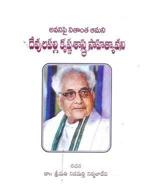 Avanipai Nithantha Amani Devulapalli Krishnasastry Sahityavani
