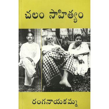 Chalam Sahityam