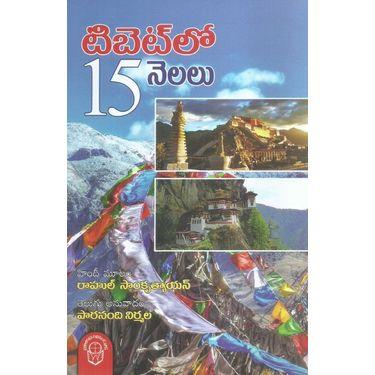 Tibet lo 15 Nelalu