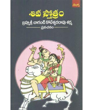 Shiva Sthotram