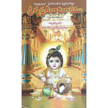 Srikrishnalilavilasamu