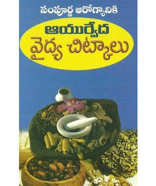Ayurvedha Vydya Chitkalu