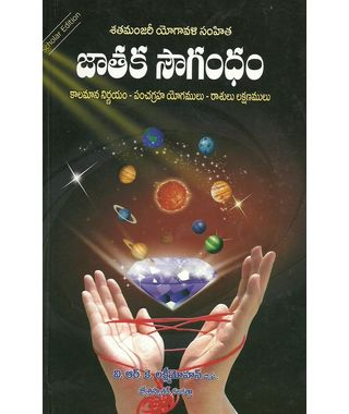 Jathaka Sougandham