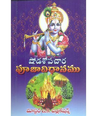 Shodasopachara Pooja vidhanamu