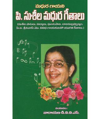 P. Susela Madhura Geethalu