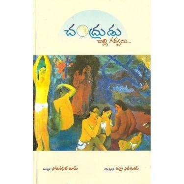 Chandrudu Chilli Gavvalu