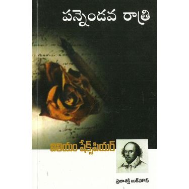 Twelfth Night (Pannedava Ratri)