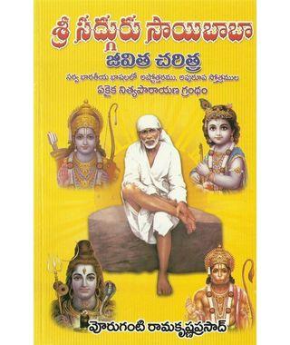 Sri Sadguru Sai baba Jeevita Charitra