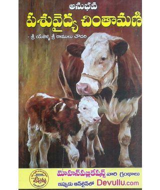 Anubhava Pasuvaidya Chinthamani