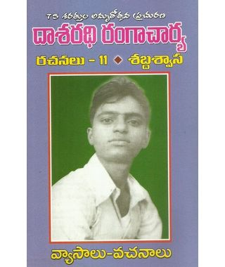 Sabdashwasa