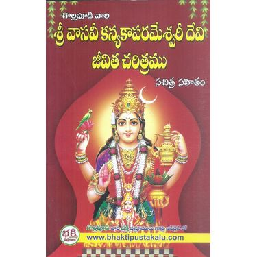 Sri Vasavi Kanyakaparameswari Devi Jeevitha charitramu