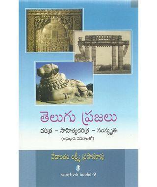 Telugu Prajalu Shitya Charitra- Samskruthi