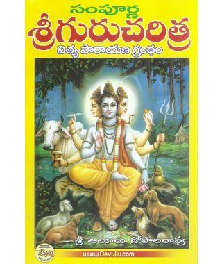 Sri Guru Charitra Nitya Parayana Garntham
