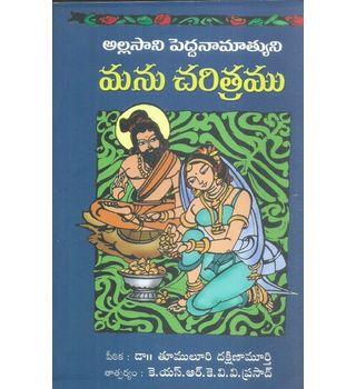 Manucharitra