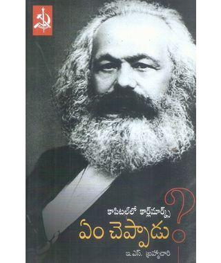 Capital Lo Karl Marx Em Cheppadu