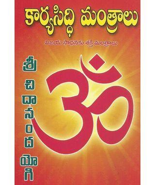 Karyasidhi Mantralu