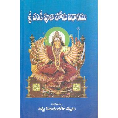 Sri Chandi Puja Homa Vidhanamu
