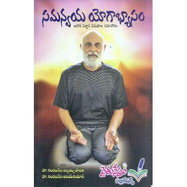 Samanvaya Yogabhyasam