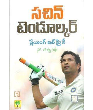 Sachin Tendulkar- Playing It My Way