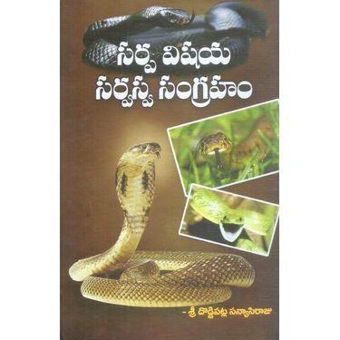 Sarpa Vishaya Sarva Sangraham