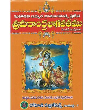 Maha Kavi Bammera Pothana Sri Madhandra Bhagavathamu (2Volumes)