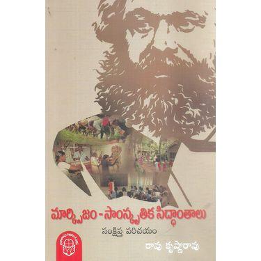 Marxism- Samskruthika Sidhanthalu