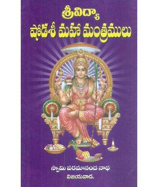 Sri Vidya Shodasi Maha Mantramulu