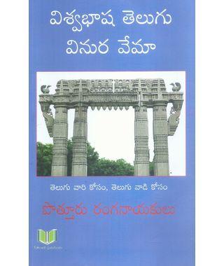 Viswabhasha Telugu Vinura Vema