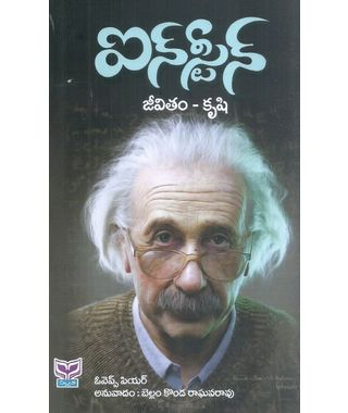 Einstein Jeevitham- Krushi