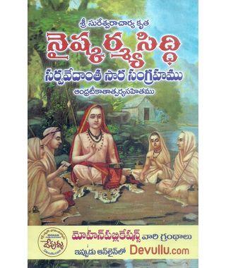 Sri Survesvaracharya Krutha Naishkarmyasiddi