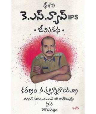 K S Vyas IPS