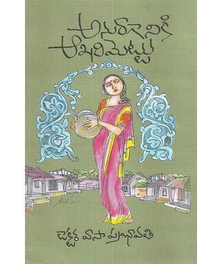 Anuraganiki Akhari Mettu