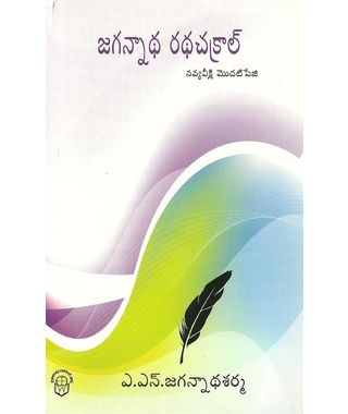 Jagannadha Radhachakral