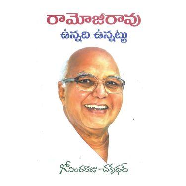 Ramoji Rao Vunnadi Vunnattu
