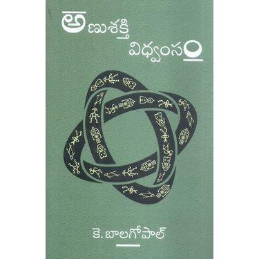 Anushakti Vidhvamsam