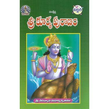 Sri Koorma Puranamu